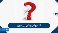 السهلي وش يرجعون .. اصل قبيلة السهلي من وين