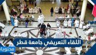 اللقاء التعريفي جامعة قطر 2020 للطلبة الجدد