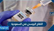 اللقاح الروسي في السعودية