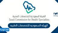 الهيئه السعوديه للتخصصات الطبيه طريقة التسجيل الكترونيا بالخطوات