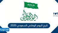 تاريخ اليوم الوطني السعودي 2020