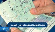 تجديد الاقامة التحاق بعائل في الكويت