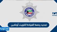 تجديد رخصة القيادة الكويت أونلاين 2020