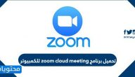 تحميل برنامج zoom cloud meeting للكمبيوتر