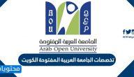 تخصصات الجامعة العربية المفتوحة الكويت