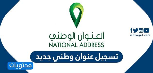 تسجيل عنوان وطني جديد .. كيف اسوي عنوان وطني