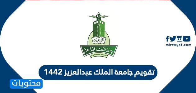 تقويم جامعة الملك عبدالعزيز 1442 موقع محتويات