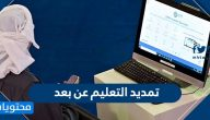 تمديد التعليم عن بعد في السعودية