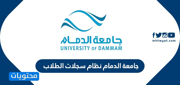 جامعة الدمام سجلات الطلاب