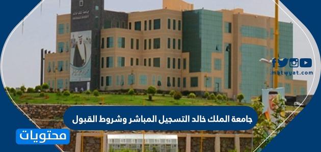 جامعة الملك خالد التسجيل المباشر وشروط القبول