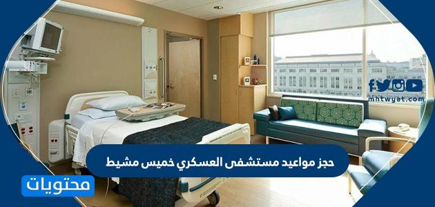 حجز مواعيد مستشفى العسكري خميس مشيط مواعيد مستشفى القوات المسلحة موقع محتويات