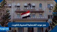 حجز موعد القنصلية المصرية بالكويت بالتفصيل