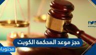 حجز موعد المحكمة الكويت