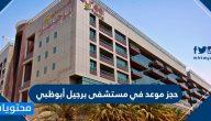 حجز موعد في مستشفى برجيل أبوظبي بالخطوات والتفصيل