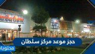 حجز موعد مركز سلطان moci.shop
