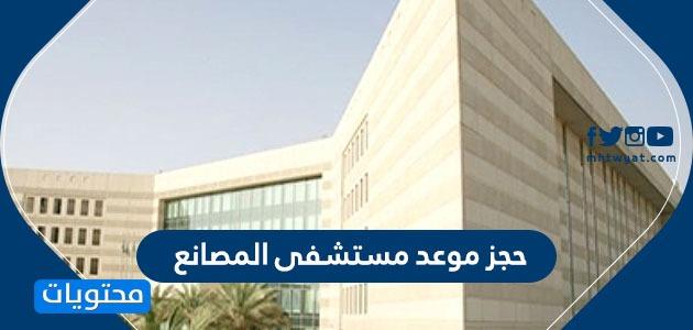 مستشفى العسكري بالرياض حجز المواعيد موسوعة