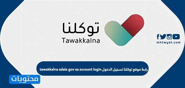 رابط موقع توكلنا تسجيل الدخول tawakkalna sdaia gov sa account login
