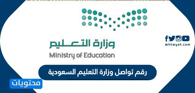 رقم تواصل وزارة التعليم السعودية