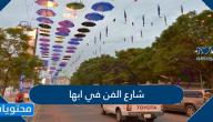 شارع الفن في ابها وأفضل 6 انشطة في شارع الفن في السعودية