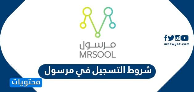 شروط التسجيل في مرسول .. الأوراق المطلوبة وخطوات التسجيل