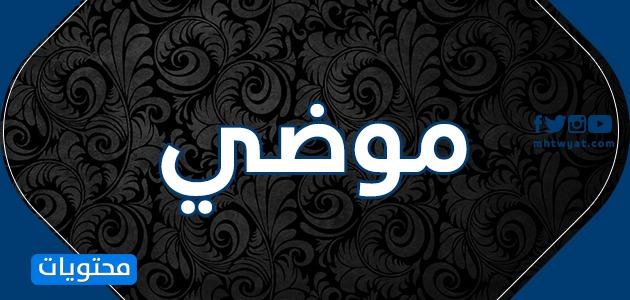 معنى اسم موضي Moudi وصفات حاملة الاسم موقع محتويات