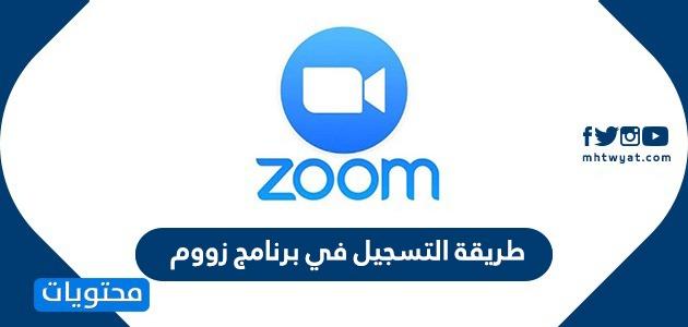 طريقة التسجيل في برنامج زووم … كيفية استخدام برنامج zoom