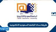 طريقة سداد الجامعه السعوديه الالكترونيه بالتفصيل