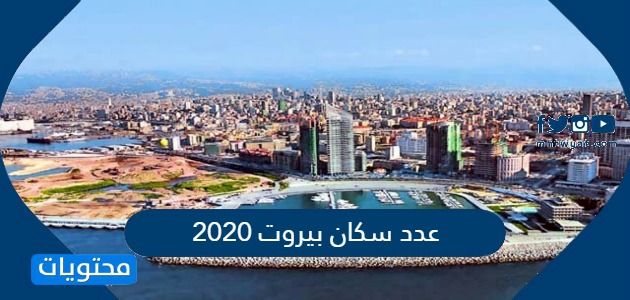 عدد سكان بيروت 2020
