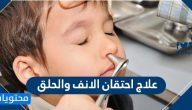 علاج احتقان الانف والحلق … وأعراضه وطرق الوقاية