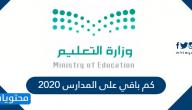 كم باقي على المدارس 2020-1442