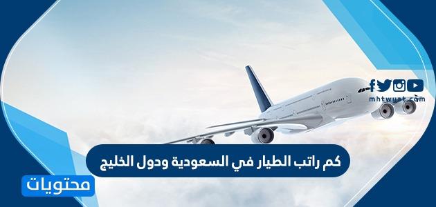 كم راتب الطيار في السعودية ودول الخليج موقع محتويات