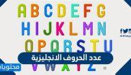 كم عدد الحروف الانجليزية
