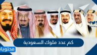 كم عدد ملوك السعودية