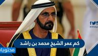 كم عمر الشيخ محمد بن راشد آل مكتوم