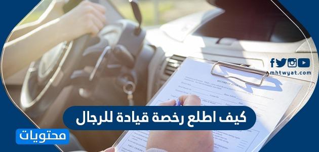 كيف اطلع رخصة قيادة للرجال موقع محتويات