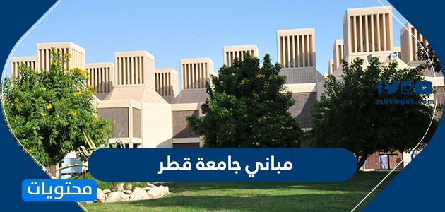 مباني جامعة قطر