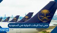 متى تبدأ الرحلات الدولية في السعودية