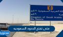 متى تفتح الحدود السعوديه