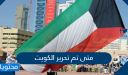 متى تم تحرير الكويت