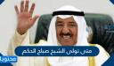 متى تولى الشيخ صباح مقاليد الحكم