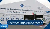 مراكز فحص كورونا في الامارات ومواقع مستشفيات الحجر