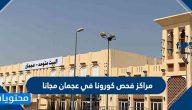 مراكز فحص كورونا في عجمان مجانا