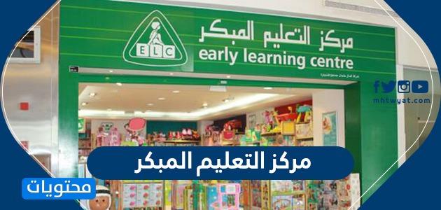مركز التعليم المبكر .. رابط التعليم المبكر