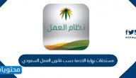 مستحقات نهاية الخدمة حسب قانون العمل السعودي وطريقة حسابه بالتفصيل