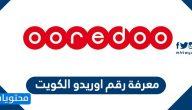 معرفة رقم اوريدو الكويت