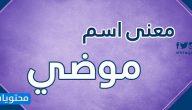 معنى اسم موضيMoudi وصفات حاملة الاسم