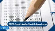 موعد تسجيل القدرات جامعة الكويت 2020