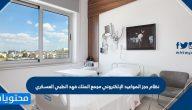 نظام حجز المواعيد الإلكتروني مجمع الملك فهد الطبي العسكري