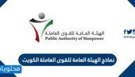 نماذج الهيئة العامة للقوى العاملة الكويت