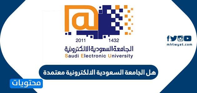 هل الجامعة السعودية الالكترونية معتمدة
